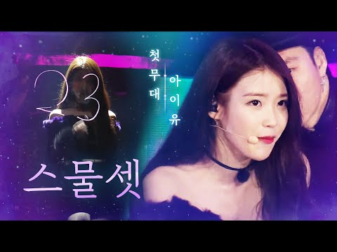IU아이유 '스물셋' 첫 공식 무대! @가요대전 20151227