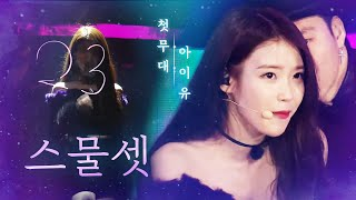Gambar cover IU아이유 '스물셋' 첫 공식 무대! @가요대전 20151227