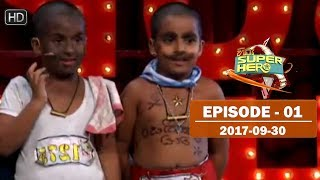 Hiru Super Hero | Episode 01 | 2017-09-30 Thumbnail