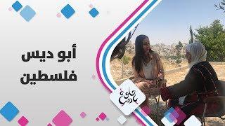 أبو ديس - فلسطين