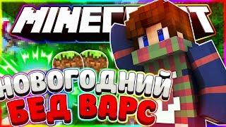 АГЕРА и УЗБЕК тащат [Hypixel Bed Wars Mini-Game Minecraft]