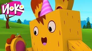 Сборник мультфильмов - ЙОКО - День рождения! - Интересные мультики для детей