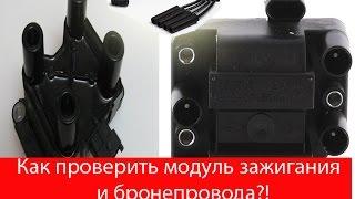 видео Как проверить и разобрать модуль зажигания на ВАЗ 2112 и 2111: причины неисправностей и ремонт