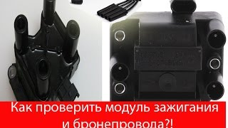 видео Модуль зажигания ВАЗ 2110 признаки неисправности