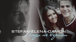 ►Stefan+Elena+Damon | Люди не верили [AU]
