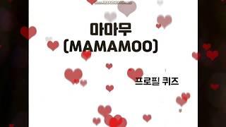 [덕력테스트] 마마무(MAMAMOO) 프로필 퀴즈