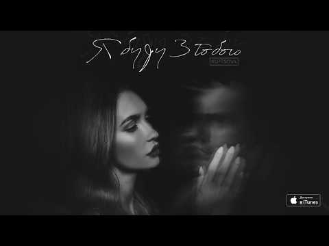 KUPTSOVA - Я буду з тобою ( Official Audio )