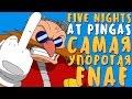 5 ночей с пингас 5