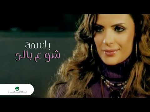 bassima shou 3abali mp3