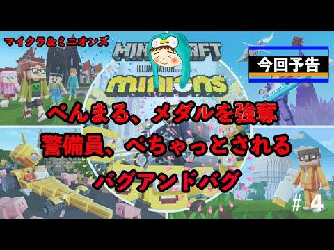 【マイクラ&ミニオンズ】#4 お宝ついにゲット!残るは脱出のみ!出口に向かって急ぐぺんまる達だが・・・