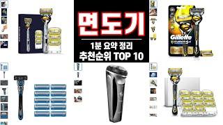 #면도기 인기상품 TOP10 순위 비교 추천