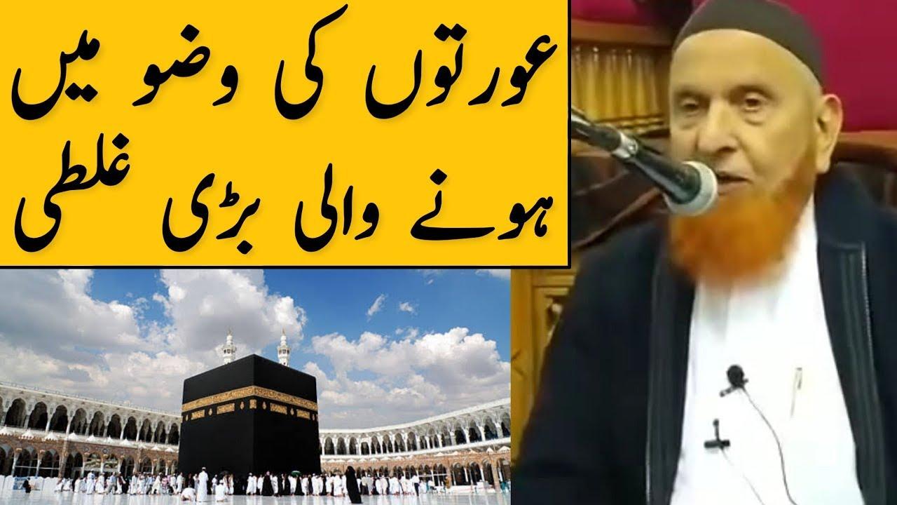 Aurton Ki Wuzu Mein Hone Wali Badi Galty | Maulana Makki Al Hijazi