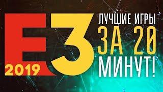 ЛУЧШИЕ ИГРЫ НА E3 2019 - ЗА 20 МИНУТ! Итоги E3 2019