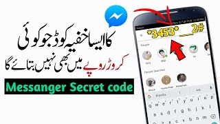 See and check any number details with messanger | messanger secret trick