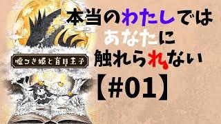 [LIVE] 【#01】わたしを人間にして!【嘘つき姫と盲目王子】