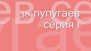 Скачать 38 попугаев Григорий Остер 1 аудиосказка онлайн слушать