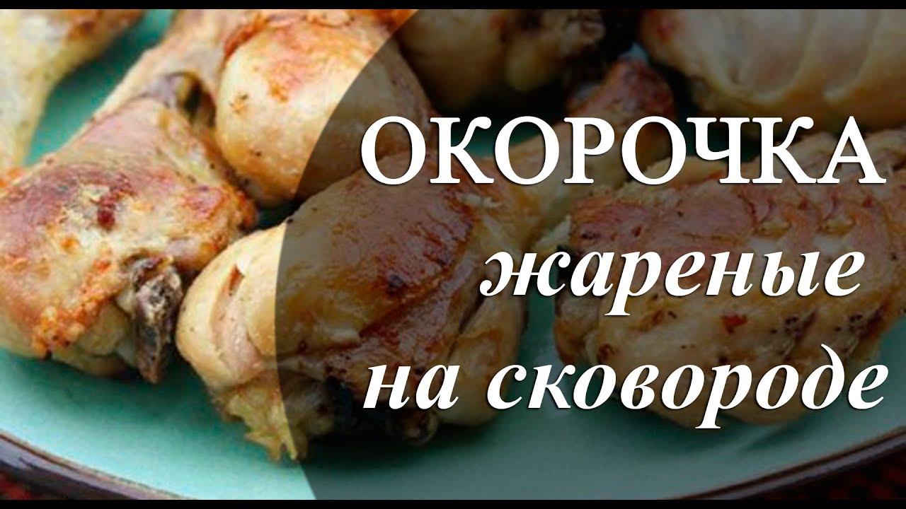 куриные ножки с корочкой на сковороде рецепт с фото