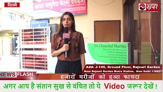 आशा आयुर्वेदा  Infertility Treatment Reports की जाँच  by National Khabar News Chanel
