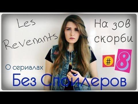 Les Revenants / На зов скорби (Без Спойлеров)