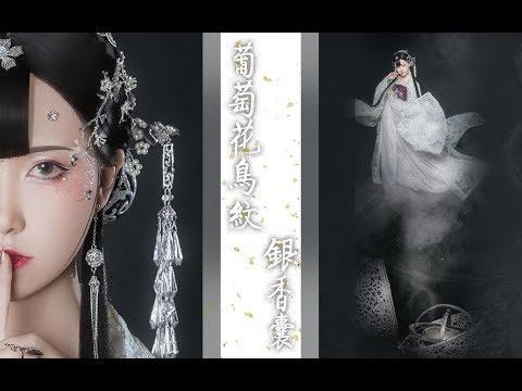 【Tình Tình】❀ Hướng Dẫn Makeup Cổ Trang 《Hoa Điểu》 |【 晴晴 】 葡萄花鸟纹银香囊 【汉服妆容】