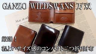 【コンパクト財布特集】厳選!ほど良いサイズ感のコンパクトな二つ折り財布 前編 GANZO WILDSWANS 万双