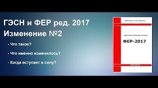 Изменения к ФЕР-2017 доп.2 - что нового!