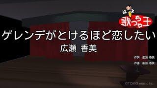 「アルペン」CMソング 東宝配給映画「ゲレンデがとけるほど恋したい。」...