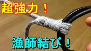 【最強】漁師結び(完全結び)結び方解説 thumbnail