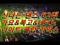 신나는 댄스 62집 *가요&복고&테크노* 나이트 클럽 REMIX