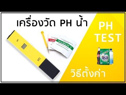 วิธีใช้เครื่อวัด PH น้ำ (calibrate) ทดสอบให้ดูกันชัดๆ