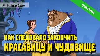КАК СЛЕДОВАЛО ЗАКОНЧИТЬ ФИЛЬМ КРАСАВИЦА И ЧУДОВИЩЕ / Русская озвучка
