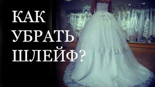 Как красиво подколоть шлейф свадебного платья?