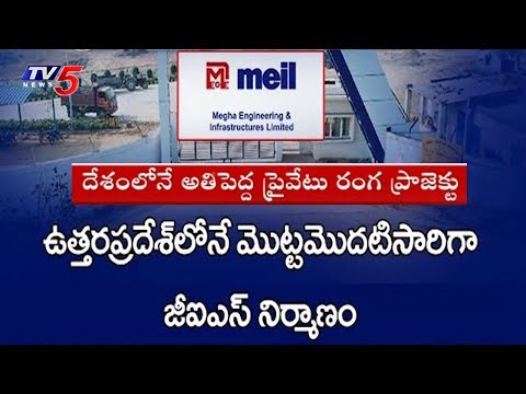 MEIL Completes India's Largest Power Transmission Project In UP | TV5 News