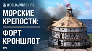 Морские крепости. Форт Кроншлот [World of Warships](Форт Кроншлот — крепость, призванная стать «замко́м на дверях к Санкт-Петербургу» и защитить ещё только..., 2016-06-28T15:02:33.000Z)
