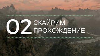 Скайрим прохождение: №02 [Вайтран]