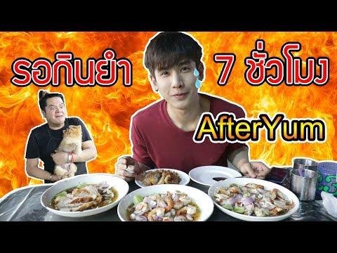 After yum เจออู๋จุนหน่อย รอไป7ชั่วโมง มันอร่อยขนาดนั้นเลยหรอ?!
