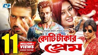Koti-Takar-Prem-কোটি-টাকার-প্রেম-Shakib-Khan-Apu-Biswas-Misha-Nasrin-Bangla-Full-Movie