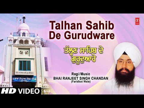 Bhai Ranjit Singh Ji Chandan   Tallan Sahib De Gurdware (Shabad)   Shabad Gurbani