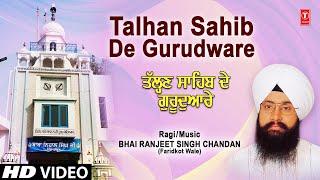 Bhai Ranjit Singh Ji Chandan | Tallan Sahib De Gurdware (Shabad) | Shabad Gurbani