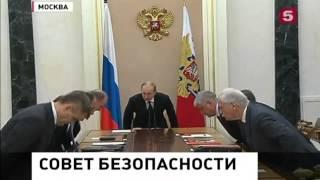 газ на Донбасс - В.Путин с постоянными членами Совбеза