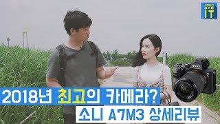 2018년 최고의 카메라? 소니 A7M3 상세 리뷰 (feat. 리플s 보고싶진아) | gear