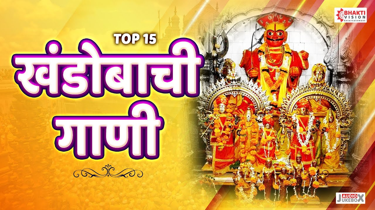 Top15 Khandobachi Gaani- टॉप १५ खंडोबाची गाणी | Khandoba Rayache Yad Bai Lagale: Malhari Bhaktigeete