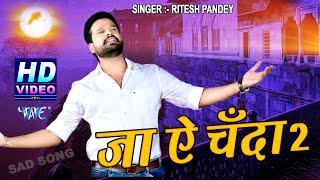 SAD SONG 💔 | Ritesh Pandey | Bhojpuri Sad Song 2020 | Ja Ae Chanda 2 | Latest Sad Song 2020