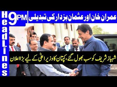 What PM Imran Khan said about Usman Buzdar? | Headlines & Bulletin 9 PM | 29 Nov 2018 | Dunya News