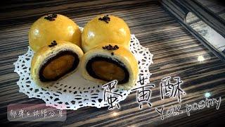 中秋系列#2 蛋黃酥 Yolk Pastry 【郁律's 烘焙分享】