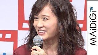前田敦子、妊娠発表後初の公の場に登場 「スタジオマリオ」新CM発表会1