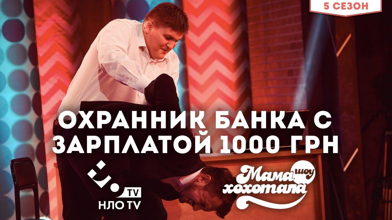 Охранник Банка с зарплатой 1000 грн