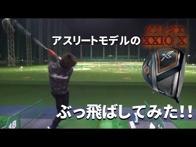 【XXIO X】アスリートモデルの