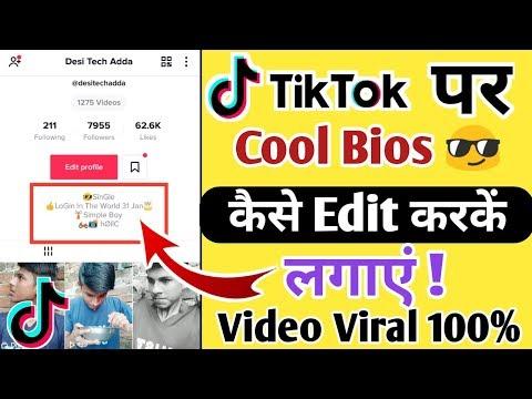 How To Edit Bio In Tik Tok | Tik Tok Par Bio Kaise Lagaye ?