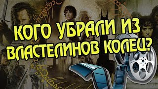 Герои Властелина Колец Которых Нет в Фильмах 🎬